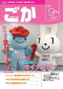 平成27年広報ごか9月号表紙