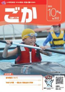 平成27年広報ごか10月号表紙
