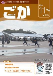 平成27年広報ごか11月号表紙