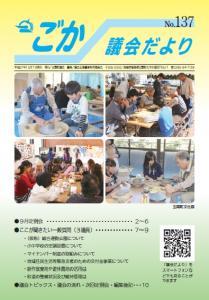 議会だより(平成27年12月1日発行)表紙