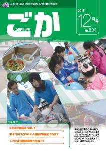 『平成27年広報ごか12月号表紙』の画像