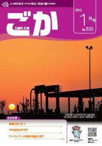 平成28年広報ごか1月号表紙