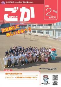 平成28年広報ごか2月号表紙