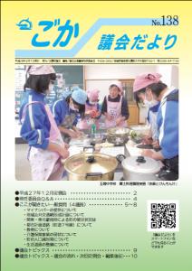 議会だより(平成28年3月1日発行)表紙