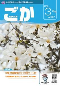 平成28年広報ごか3月号表紙