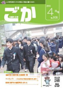 『平成28年広報ごか4月号表紙』の画像
