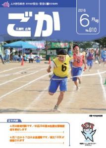 『平成28年広報ごか6月号表紙』の画像