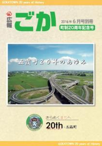 『平成28年広報ごか6月号別冊』の画像
