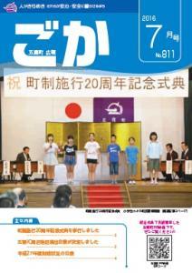 『平成28年広報ごか7月号表紙』の画像