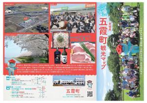五霞町観光マップ(1)