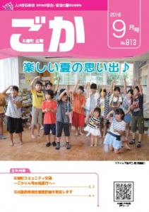『平成28年広報ごか9月号表紙』の画像