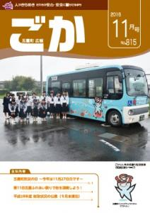 『平成28年広報ごか11月号表紙』の画像
