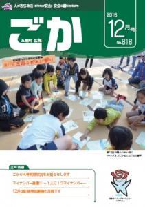 『平成28年広報ごか12月号表紙』の画像