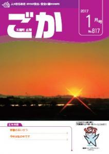 『平成29年広報ごか1月号表紙』の画像