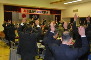 『H29賀詞交歓会万歳三唱』の画像