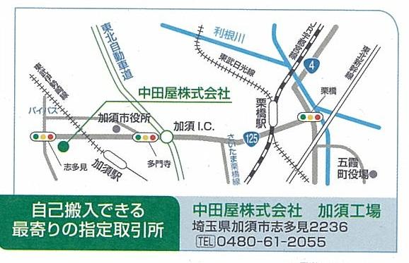 中田屋株式会社 加須工場地図