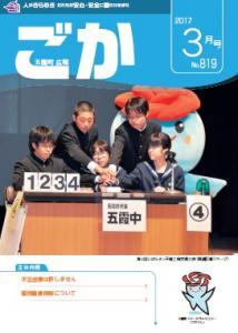 『広報ごかH29.3月号』の画像