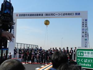 『H29.2.26圏央道開通セレモニー』の画像