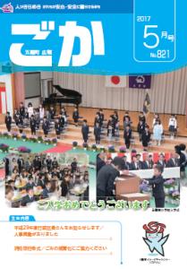 広報ごかH29.5月号表紙
