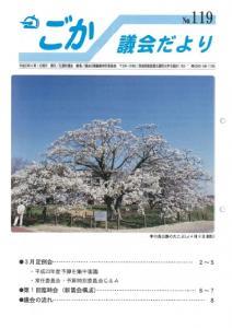 議会だより表紙(No.119)
