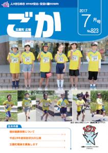 H29.7月号広報ごか表紙