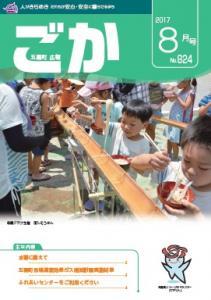 平成29年8月号広報ごか