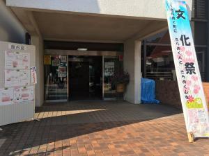 『H29文化祭入口看板』の画像