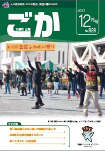 『H29年12月号広報ごか』の画像