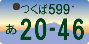 『図柄入りナンバープレート』の画像