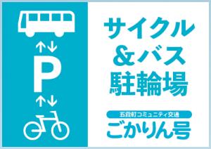 サイクル&バスライド