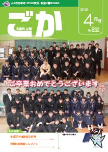 平成30年広報ごか4月号