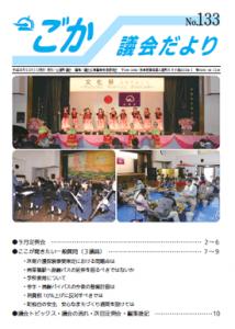 議会だより(平成26年12月1日発行)表紙