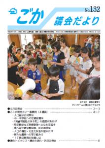 議会だより(平成26年9月1日発行)表紙