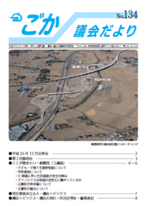 議会だより(平成27年3月1日発行)表紙