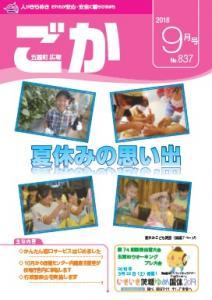 平成30年広報ごか9月号