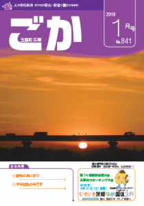 H31.1月広報ごか表紙