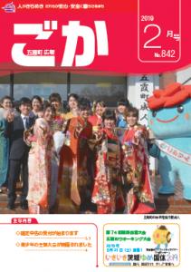 H31.2月号広報表紙