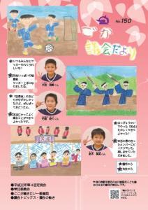 議会だより(平成31年3月1日発行)表紙