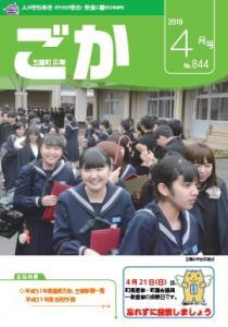 H31.4月号広報ごか表紙