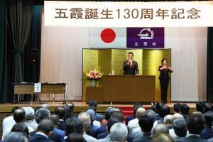 五霞誕生130周年記念講演会(英樹氏)