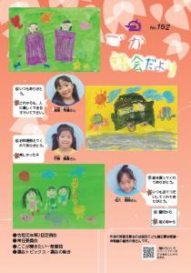 議会だより(令和元年9月1日発行)表紙