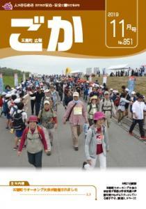 2019.11広報ごか(HP)