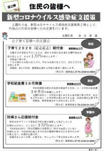 新型コロナウイル感染症支援策チラシ