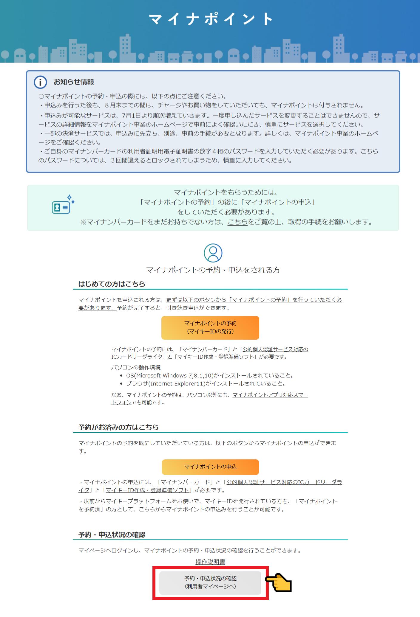 マイナポイント予約・申込確認01