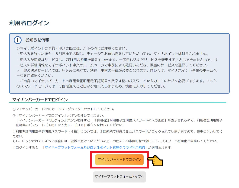 マイナポイント予約・申込確認02