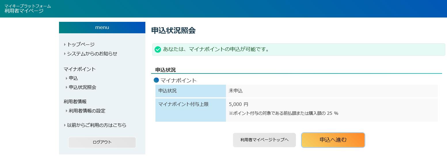マイナポイント予約・申込確認04