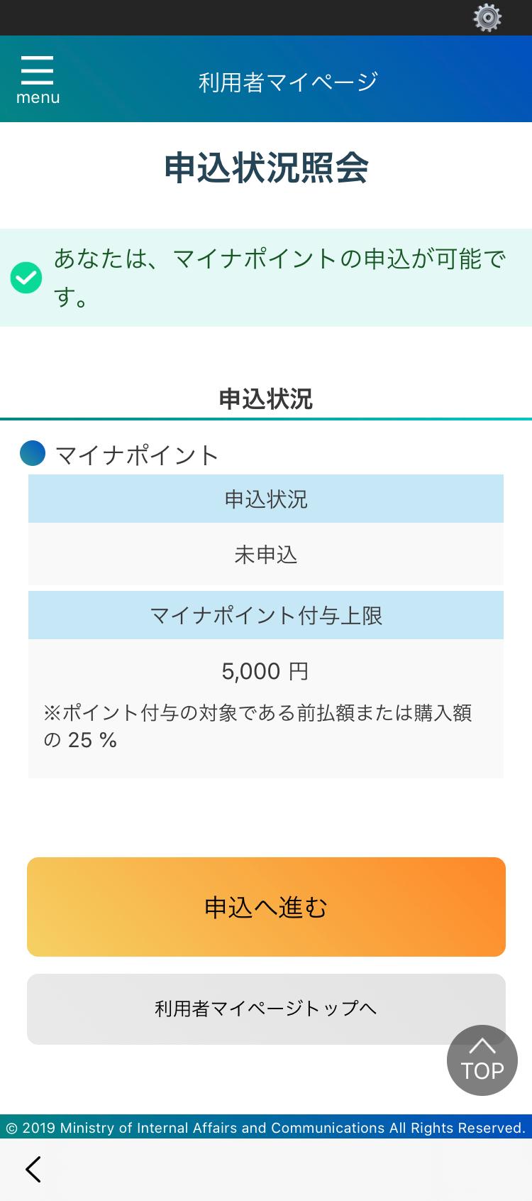 マイナポイント予約・申込確認スマホ07
