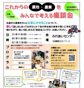 https://www.town.goka.lg.jp/data/img/1603153503_24.jpg