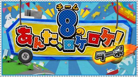 あんロケ (8)