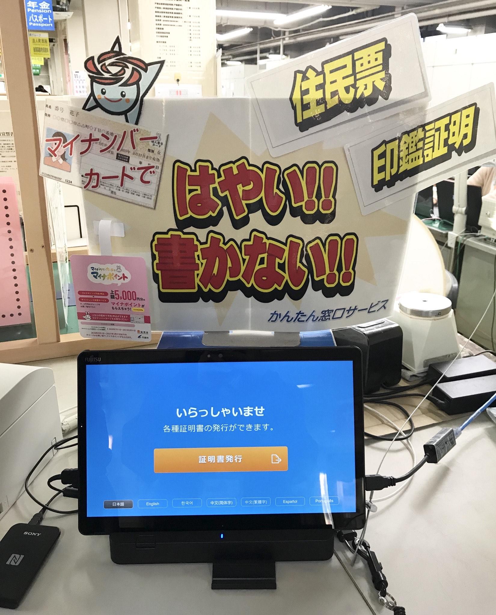 かんたん窓口サービス日本語版